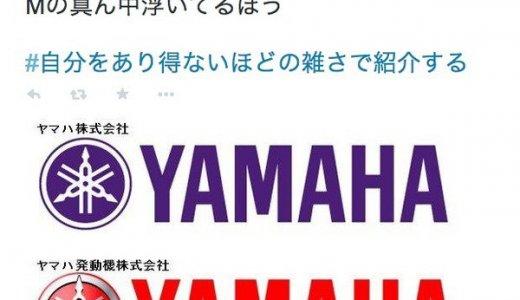 〇〇が違う!楽器のヤマハとヤマハ発動機ロゴの違いをヤマハ公式Twitterが発表!