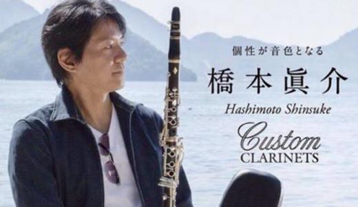 【クラリネット奏者】橋本眞介氏の人気っぷりがアツい!!