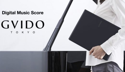 世界初2画面楽譜デバイス「GVIDO」9月20日発売!