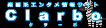 Clarbo[クラーボ]