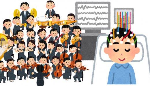 音楽を聴いて鳥肌が立つのは特殊な脳の構造を持つ人だけが経験できるという研究結果