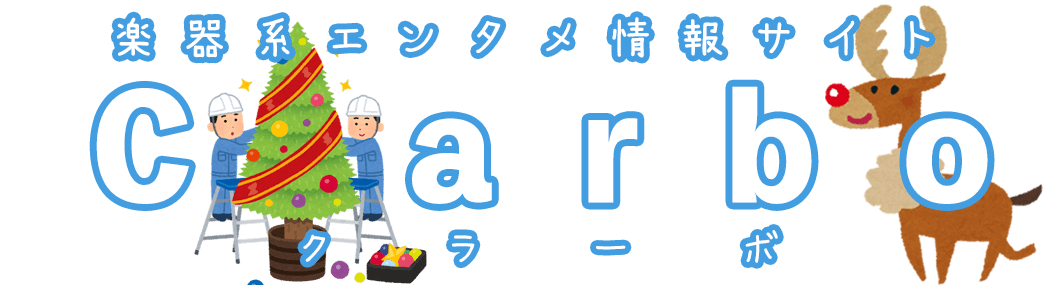 Clarbo[クラーボ]楽器系エンタメ情報サイト