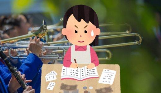 【保護者必見!2019年保存版】吹奏楽部の中学生や高校生の部費について