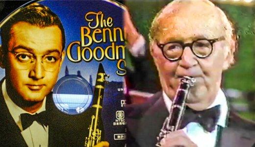 【動画有】71歳の熟練したベニーグッドマンの演奏がスゴイ