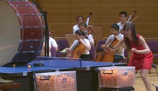 【動画有】オーケストラと卓球が融合!ピンポン協奏曲