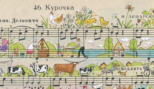 楽譜に物語を描く楽譜アートの世界