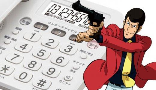 電話機で演奏するルパン三世のテーマが凄い