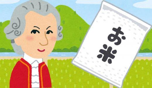 農家さん「このお米はモーツァルトを聴いて育ちました」