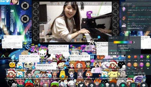 演奏を毎日生配信!ピアニスト永藤まな(まなまる)さんを知ってるかい?