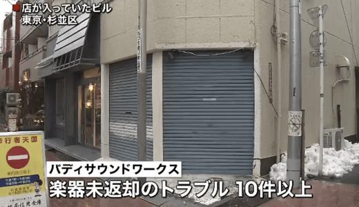 【借りパク】楽器店が顧客の高級楽器を返さずそのまま閉店。被害者は10人以上