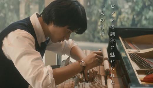 主人公の調律師役に山崎賢人!映画「羊と鋼の森」が6月8日公開