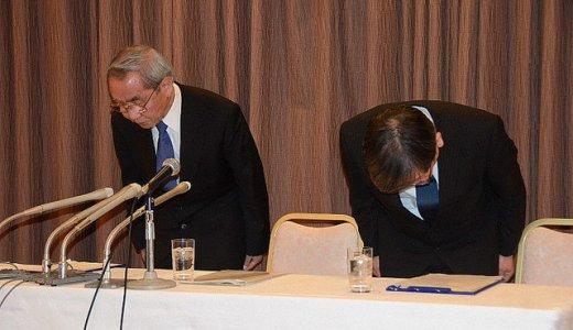 【懲戒解雇】全日本吹奏楽連盟で1.5億円の給与・賞与水増し不正が発覚